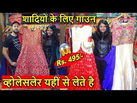 व्होलेसलेर गाउन यहीं से लेते है 😱 Bridal, Party Wear, Designer, Heavy Gown Factory Manufacturer..
