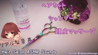 癒しの美容院✂【ASMR】Hair Salon Hair cut ,Shampoo