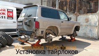Тайрлоки на Nissan Patrol Y61 Установка, Цена Патрол Таерлоки