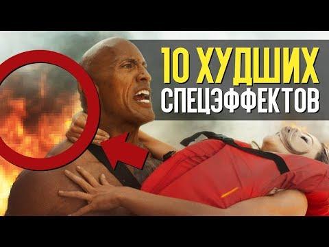 10 ХУДШИХ СПЕЦЭФФЕКТОВ В ИСТОРИИ КИНО! - Видео онлайн
