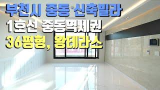 [부천신축빌라] 부천 중동 신축빌라~1호선 중동역세권 …