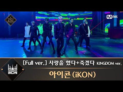 [풀버전] ♬ 사랑을 했다+죽겠다 KINGDOM ver. - 아이콘(iKON) - Mnet K-POP