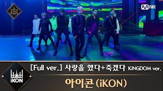 풀버전 사랑을 했다 죽겠다 Kingdom Ver 아이콘 Ikon MP3