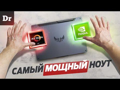 МОЩЬ Asus TUF A15: на AMD RYZEN 4000