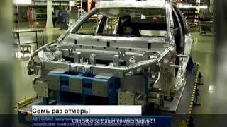 Лада Веста контроль качества кузова(, 2015-05-05T04:41:49.000Z)