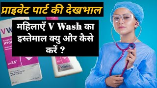 Best intimate V Wash for women | feminine hygiene routine | how to use and Benefits of V Wash