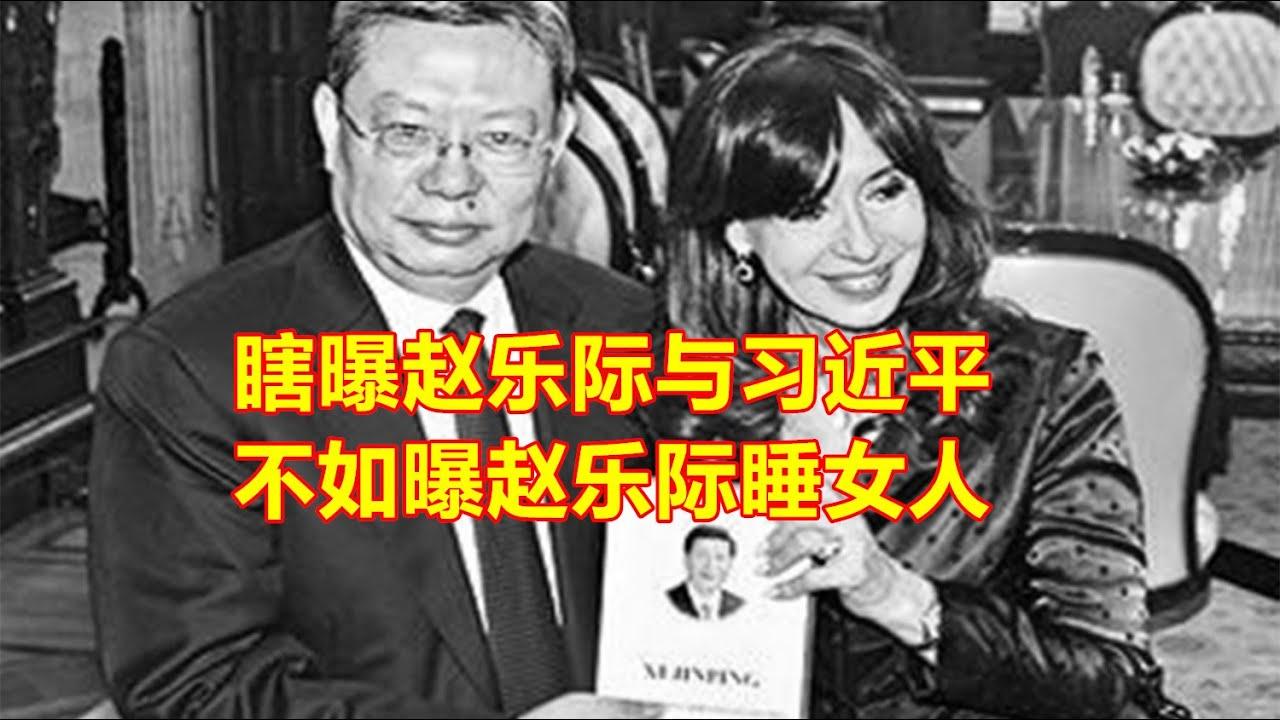 689:曝赵乐际亲弟落马,不如曝赵乐际睡了外媒所有女人更实际一些。中共高官属相系列之六