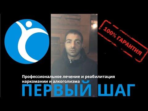 Реабилитационный наркологический центр в Томске