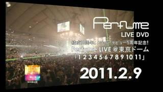 [SPOT]『Perfume LIVE @東京ドーム 「1 2 3 4 5 6 7 8 9 10 11」』 DVD