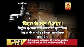 बिहार: कई जिलों के पानी में आर्सेनिक खतरनाक स्तर पर, लोगों को हो रही लीवर,कैंसर की बीमारी