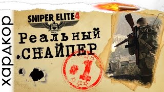 Прохождение на хардкоре (Sniper Elite 4) #1