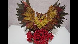 Осенние поделки из природных материалов в детский сад или школу.  Аппликация из листьев. Совушка.