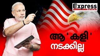 അത് നടപ്പില്ല സായിപ്പേ . . . | Express Kerala