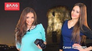 Видео-обзор фотоаппарата Canon EOS 1100D(Купить фотоаппарат Canon EOS 1100D вы можете, оформив заказ у нас на сайте ..., 2014-03-17T08:08:06.000Z)