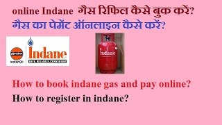 How to book Indane gas online, how to register and pay for refill booking online?