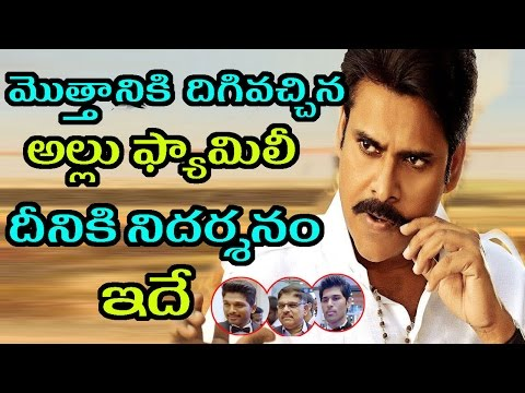Thumbnail: Allu Family Shocking Reaction on Katamarayudu Official Trailer|Pawan Kalyan|PSPK