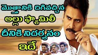 Allu Family Shocking Reaction on Katamarayudu Official Trailer|Pawan Kalyan|PSPK