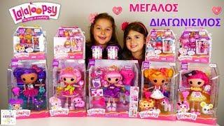 LALALOOPSY TOYS 🍭λαλαλουπσι βίντεο διασκέδαση παιχνίδια για παιδιά κούκλες ελληνικά greek