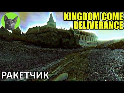 Kingdom Come: Deliverance #105 - Ракетчик (полное прохождение игры)