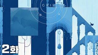 GRIS [2화] 아름다운 감성과 아트, 음악이 있는 플랫포머 게임! 김용녀 실황