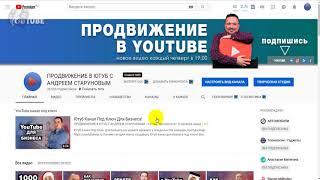 Как Добавить Или Удалить Видео В Плейлист На YouTube Канале