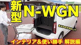 新型N-WGNの荷室はめちゃ使いやすい!  インテリア&使い勝手解説編