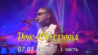 Рок-Острова. Концерт 07.03.2018. Нижний Новгород.1 часть.