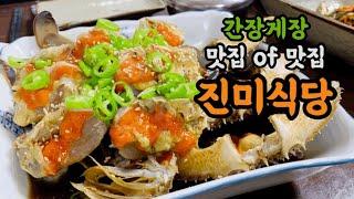 너무 유명해서 예약 못하는 서울 최고 간장게장 맛집 마…