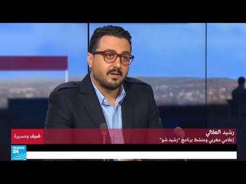 رشيد العلالي: إعلامي مغربي -ج2  - نشر قبل 1 ساعة