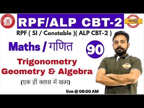 Class 90   # RPF   वर्दी मेरी जान   Maths   by Rahul Sir   trigonometry , Geometry & Alegebra