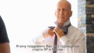 Обращение Брюса Уиллиса к партнерам LR России, Украины и Казахстана!