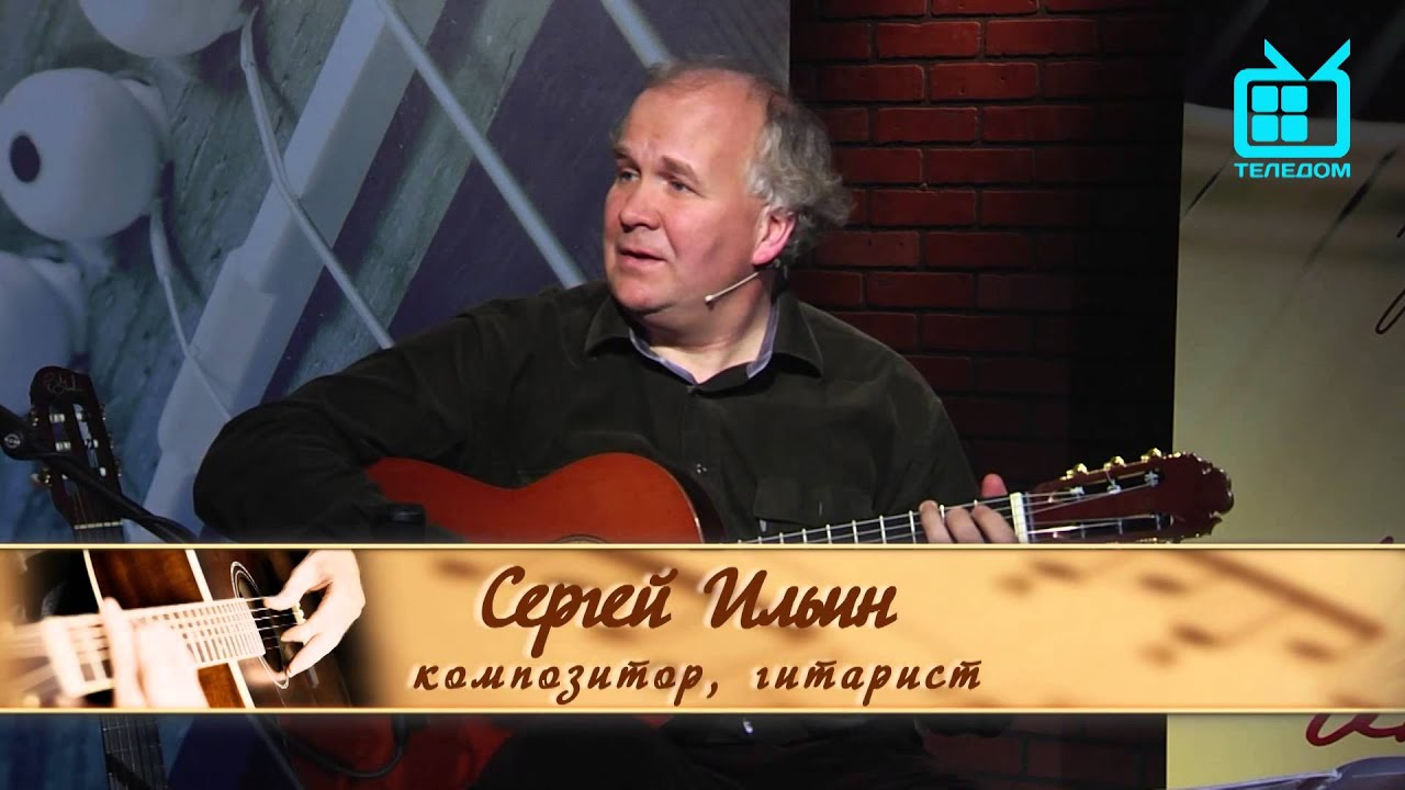 Гитара по кругу.  Сергей Ильин.