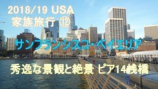 2018/19 USA 家族旅行 ⑫ サンフランシスコ・ベイ・エリア 秀逸な景観と絶景 ピア14桟橋  ウォターフロントのパノラマ ❣
