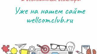 Дистанционное обучение и бесплатные вебинары