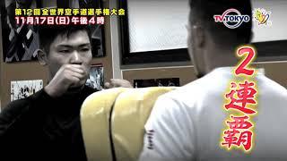 日本勢の男女ダブル優勝で終わった第12回世界大会のテレビ番組が以下の...