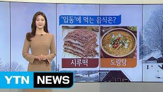 [날씨] 출근길 입동 추위, 서울 1℃...체감 영하권…