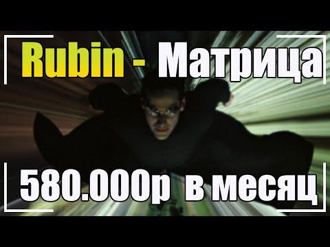 НОВЫЙ МАРКЕТИНГ ЗАРАБОТКА |ОТ ПРОВЕРЕННОГО АДМИНА |ПРОЕКТ RUBIN!