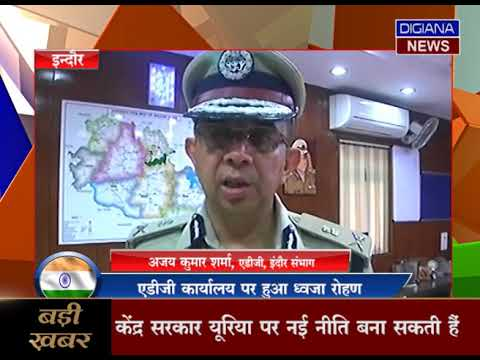 Digiana News Indore - Jhandavandan Adg office