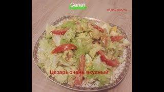 Легко и Просто салат ЦЕЗАРЬ очень вкусный