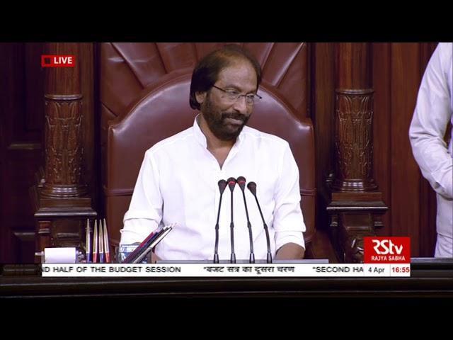 Rajya Sabha Budget Session | April 04, 2018| Time Slot: 16.55 to 16.56