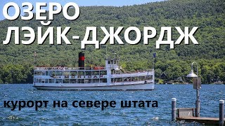 Лэйк Джордж: пароходы, курорт и магазин без продавцов.