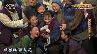 《CCTV空中剧院》 20200415 上党梆子《太行娘亲》| CCTV戏曲