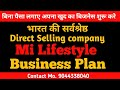 Mi Lifestyle Business plan || आपका अपना बिजनेस || Direct Selling Business || 9044338040 ||