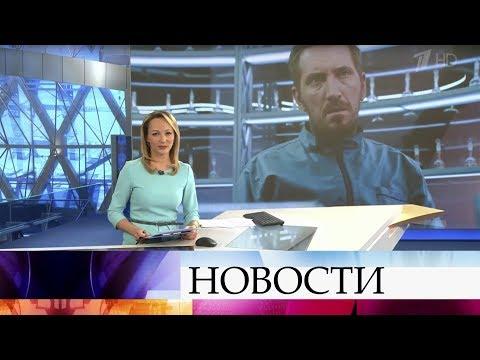 Выпуск новостей в 15:00 от 16.12.2019