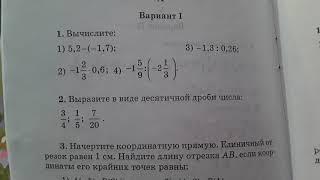 Контрольная работа-4.Уровень А.Вариант-1. 2 ЧЕТВЕРТЬ.Математика 6 класс.