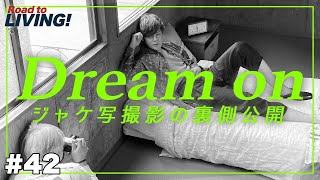 【#42】「Dream on」ジャケ写撮影の裏側公開!【宮野真守 Road to LIVING!】
