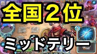 「ミッドレンジテリー」のデッキレシピと立ち回り http://dq-rivals.gam...