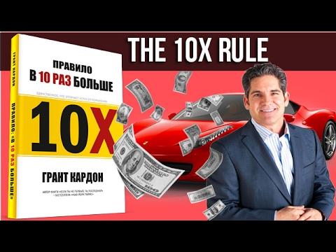Правило 10х грант кардон