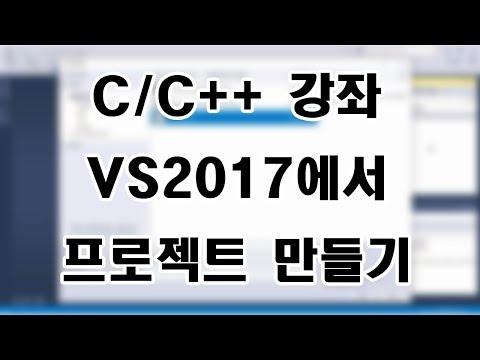 [C/C++ 강좌] VS2017에서 프로젝트 만들기