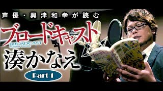 【Part.1】興津和幸が朗読する 湊かなえ『ブロードキャスト』 興津和幸 検索動画 26